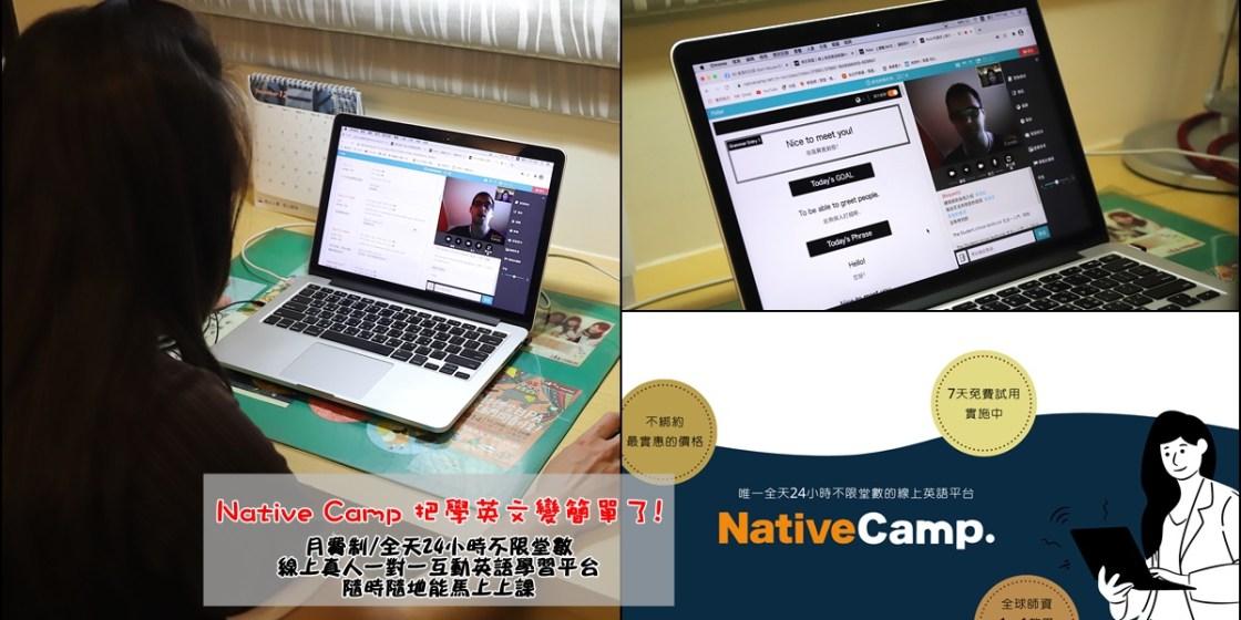 Native Camp Taiwan 唯一全天24小時不限堂數的線上英語教學真人一對一互動平台/輕鬆在家就能學英文.跟外國老師用英文交談.練習英文聽力
