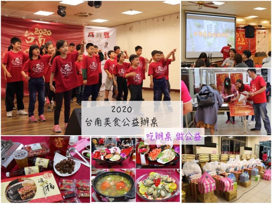 台南公益紀事-2020台南美食公益辦桌:一年一度的公益辦桌饗宴,邀請大家一起吃辦桌、做公益/ 附台南弱勢團體清單