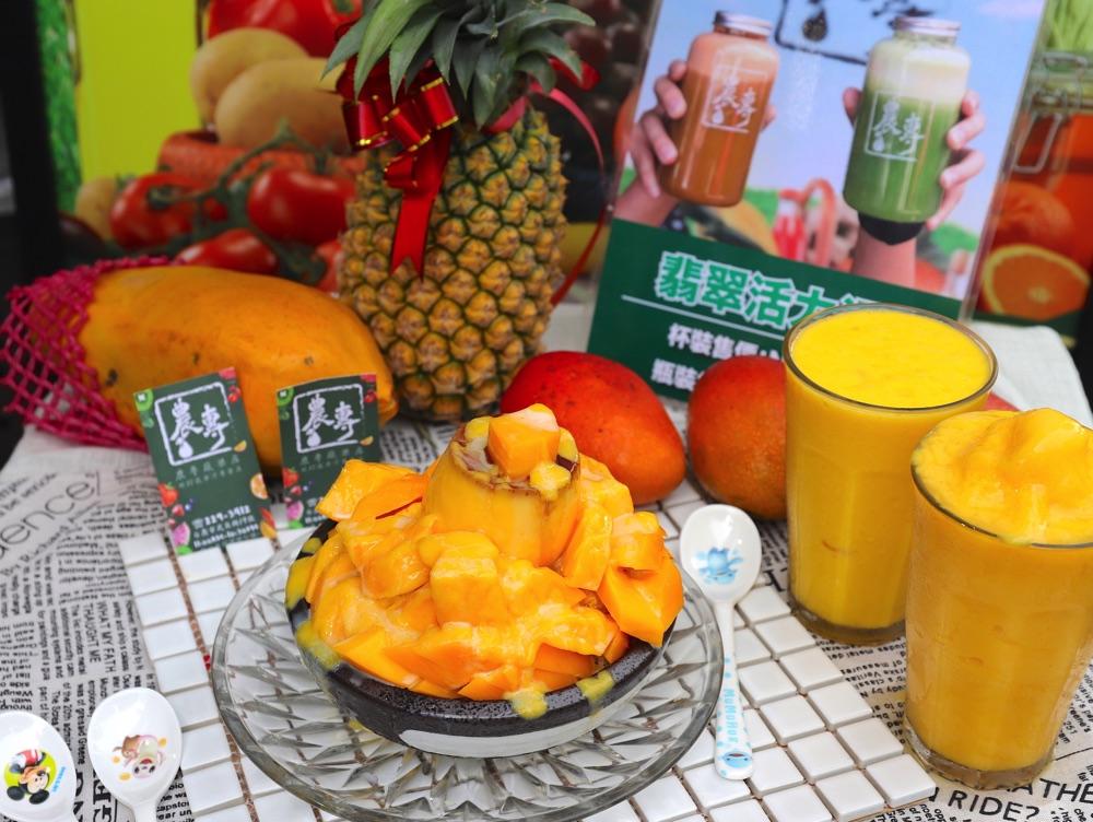 農專蔬果汁:台南巷弄的隱密水果店,在地人才知道的果汁老店/夏季限定的芒果冰大碗、又甜又美味