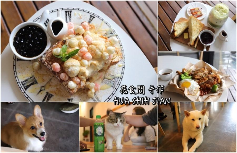 花食間 手作HUA SHIH JIAN:台南神農街療癒系寵物餐廳,餐點美味大份量,讓可愛的狗狗貓貓陪你用餐吧!/一個值得花時間享受美食的地方/神農街美食.下午茶餐廳.咖啡店