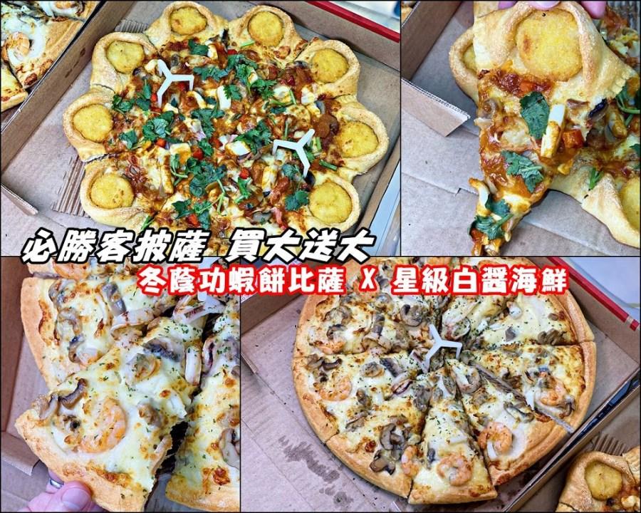 """必勝客 Pizza Hut Taiwan新推出泰式口味披薩,泰式酸辣湯和蝦餅的創意組合""""泰""""美味啦~外帶買大送大.推薦搭配星級白醬海鮮,料多味美很實在/期間限定/全台必勝客門市"""