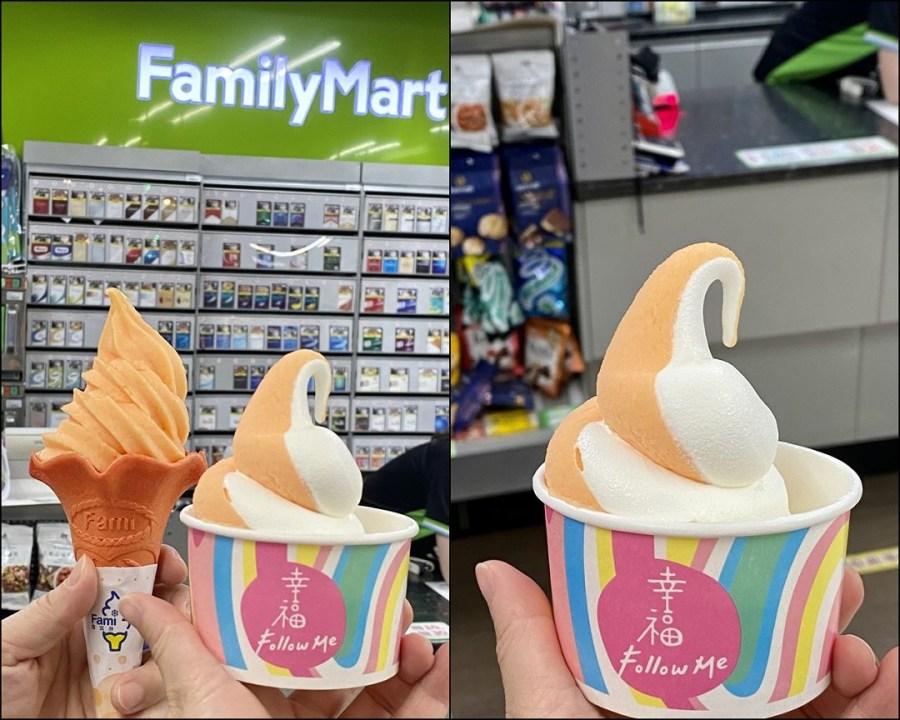 全家便利超商推出新口味霜淇淋~期間限定!日日蜜柑霜淇淋-來自日本和歌山的溫州蜜柑酸甜迷人.今夏打卡必備/全台限定30家隱藏胖胖版的圓滾滾霜淇淋.增量不加價