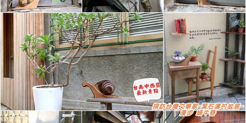 (台南。旅遊) 蝸牛巷:台南中西區最新景點|透過蜿蜒小巷,探訪台灣文學作家葉石濤的故居,感受台南小巷的迷人魅力,重回美好的兒時回憶文學