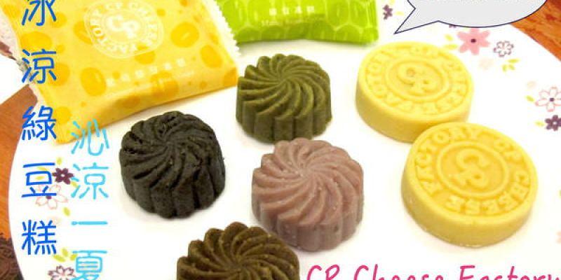 """(全台。宅配)『CP Cheese Factory 超品烘焙工坊』這個夏天就用""""冰涼綠豆糕"""",沁涼一""""夏""""!"""