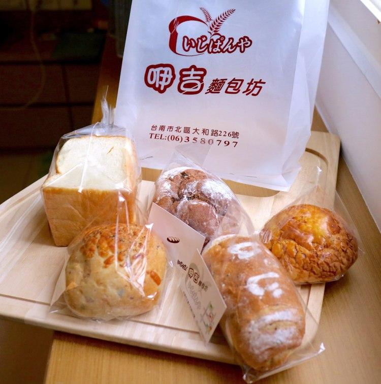 (台南。北區美食)咿吉麵包店:位於台南巷弄內的隱藏版麵包店|小夫妻倆人攜手打造的溫馨麵包店|當日現做。麵包。手工餅乾|近台南好市多
