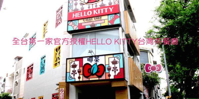 (台南。中西區美食)『HELLO KITTY 呷茶 Chat Day』全台第一家官方授權HELLO KITTY台灣茶餐廳。HELLO KITTY迷必訪!