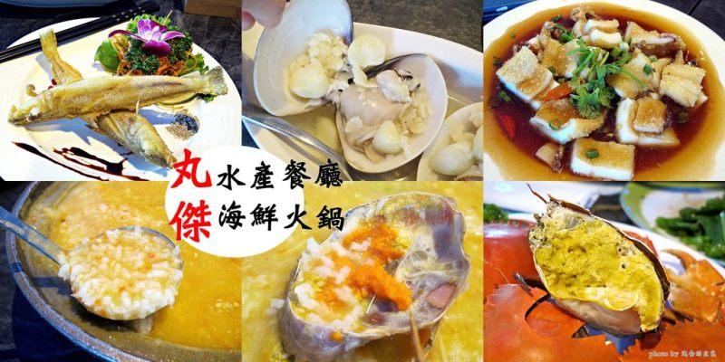 (台南。安平區美食)『丸傑水產餐廳。海鮮火鍋』秋冬吃螃蟹粥,就是一個爽字!|台南漁船直送海鮮,就是要你吃到尚青的海味!|海鮮餐廳|近林默娘公園|