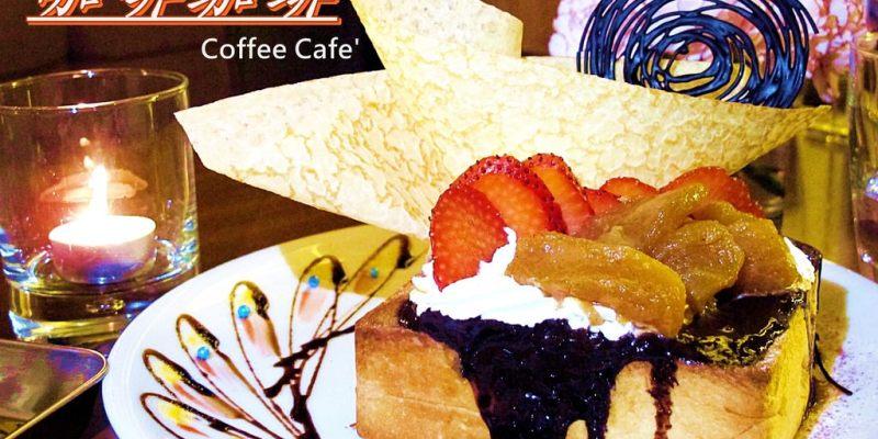 (台南。中西區美食)『Coffee Cafe' 咖啡珈琲』三訪。早午餐|咖啡|特調飲品|法式甜點|樹林街|咖啡甜點店|近新光三越|