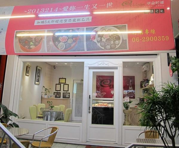 (台南。東區美食) 在『華侖婷娜』遇見幸福的味道|巧克力禮盒|甜點,馬卡龍,蛋糕訂製|