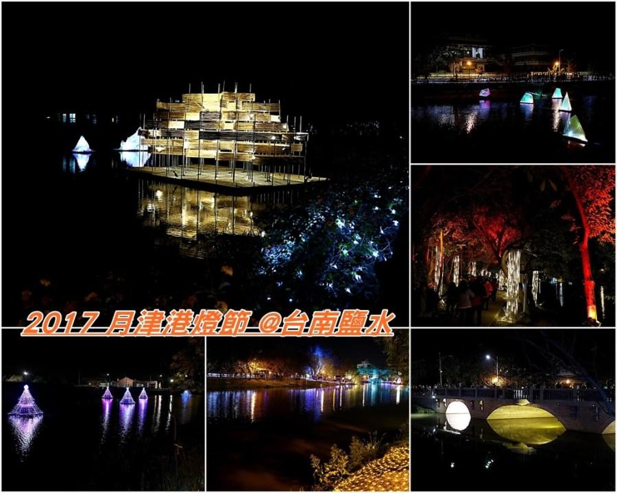 (台南鹽水區景點) 2017月津港燈節:2017/1/21~ 2/28  每年必看台南鹽水燈會