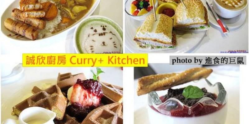 (台南。安平區美食)『誠欣廚房 Curry+ Kitchen 』運河旁的 寵物友善餐廳。平價美味大份量的早午餐。鬆餅酥脆可口。自製果醬甜如蜜,看得到整顆草莓呢!