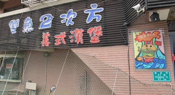 (台南美食)繽紛心情~夢幻般的手工漢堡皮-『雙魚2次方美式漢堡』 已歇業。搬至台中 