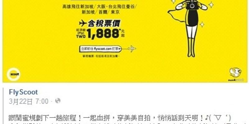 {日本關西}(高雄-大阪自由行規劃分享之1)酷航FlyScoot 初體驗 廉價航空機票購買指南 每週二酷航機票搶購分享 第一次搶購酷航機票就上手! 初學者必看!