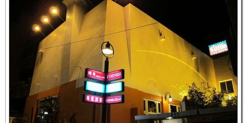 (台南。東區美食)『轉角餐廳』。美如教堂般的歐式餐廳。另有私人酒窖,提供餐酒服務。雙人海陸套餐,吃得到老饕黑牛和加拿大活龍蝦,美味饗宴熱情供應中!