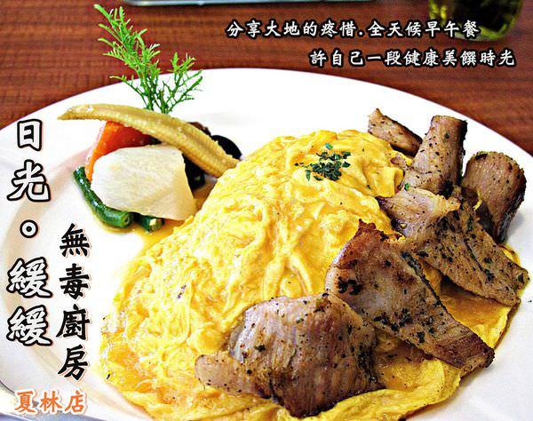 (台南。南區美食)『日光 ‧ 緩緩無毒廚房 夏林店』|全天候早午餐|排餐|天使細麵沙拉|咖哩飯|歐姆蛋|鬆餅|無負擔的輕食美味,帶給你一個活力充沛的早晨!