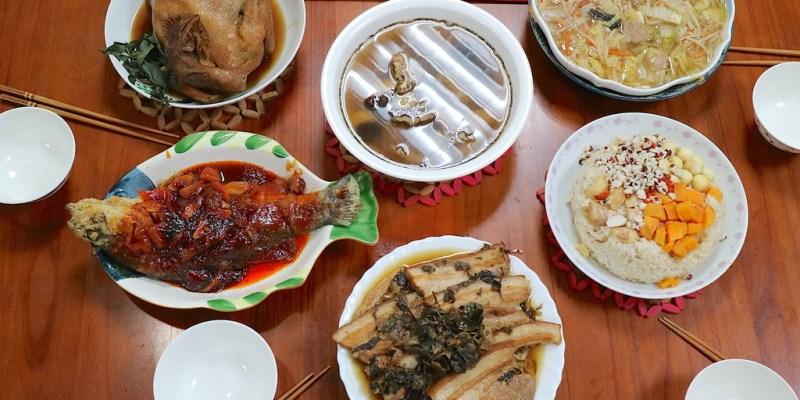 (嘉義。美食)YUYUPAS-優遊吧斯鄒族文化部落_嘉香年菜組合:精選嘉義在地六大餐廳的招牌菜餚,讓您過年吃飽吃好吃健康 嘉義精選餐廳。招牌菜推薦 加熱即食 懶人的宅配美食 在家就能吃嘉義名菜 