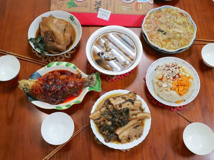 (嘉義。美食)YUYUPAS-優遊吧斯鄒族文化部落_嘉香年菜組合:精選嘉義在地六大餐廳的招牌菜餚,讓您過年吃飽吃好吃健康|嘉義精選餐廳。招牌菜推薦|加熱即食|懶人的宅配美食|在家就能吃嘉義名菜|