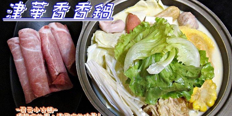 (台南。永康區美食)『津華香香鍋』百元小火鍋|料多實在|吃巧又吃飽|巨鼠喜愛咖哩&起士牛奶鍋|