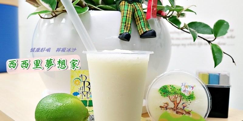 (台南。中西區)西西里夢想家:檸檬冰沙-獨賣!酸V滋味,香甜自然,冰沙口感,綿密沁涼,許你一個富含維他命C的健康時光!