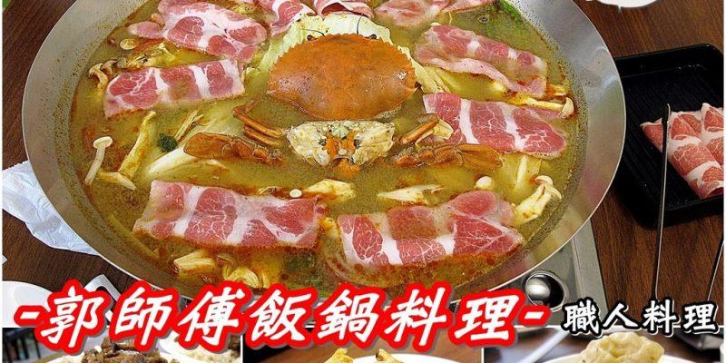 (台南。安平區美食)『郭師傅飯鍋料理』日本師傅的手路菜,經典鍋物,簡單吃,味道卻不簡單的好滋味! 螃蟹大軍來襲~