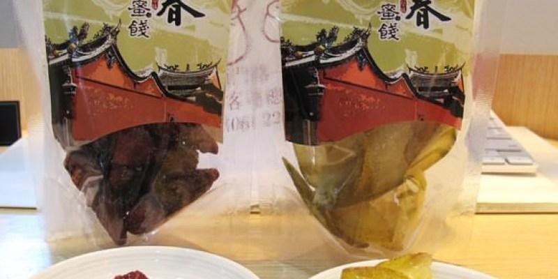 (台南。中西區伴手禮)『吳萬春蜜餞』傳承府城的好味道。酸鹹甜的懷舊滋味。