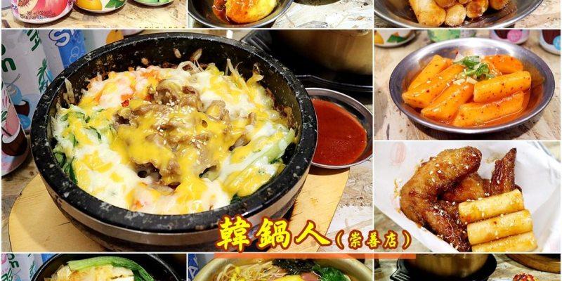 (台南。東區美食)台南平價美味韓國料理推薦!讓你品嚐到韓國的家庭好滋味@韓鍋人(崇善店) 近台南文化中心 