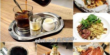 (台南。中西區美食)『RÊVE Café 黑浮咖啡-台南萬昌店』:高雄來的質感餐廳,精緻餐點.舒適環境,給你一個難忘的好食光 近台南火車站.新光三越.