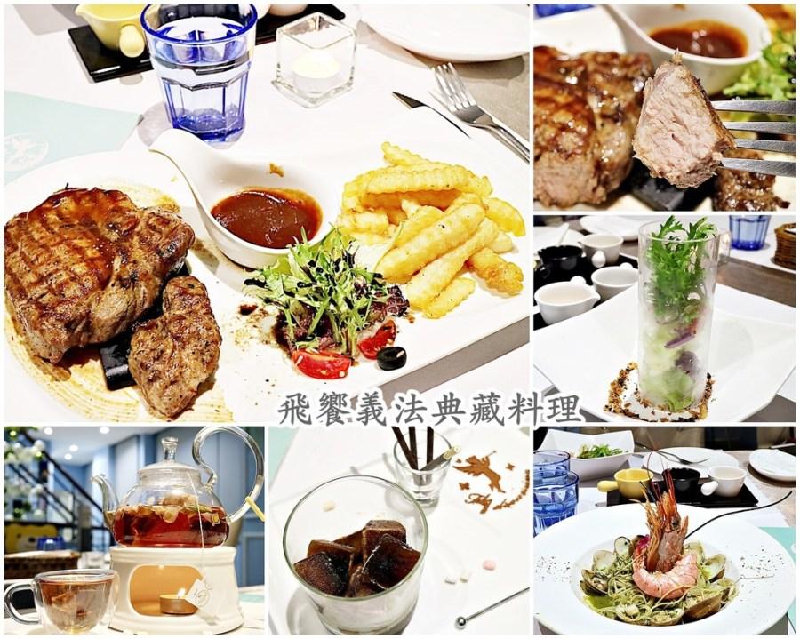 (台南。東區美食)飛饗義法典藏料理-旗艦總店:用精緻的義法料理,帶給你一段美麗又美味的用餐時光|近長榮女中,濃園滿漢餐廳