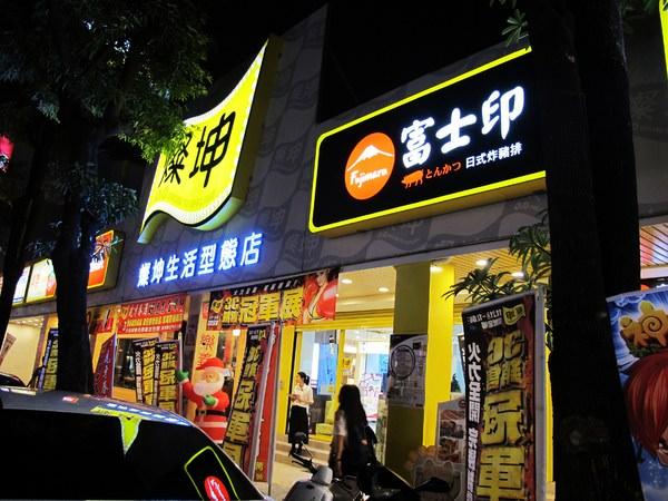 『純焠炙烤牛排(高雄自由店)』米其林等級的美味排餐!高雄吃得到!