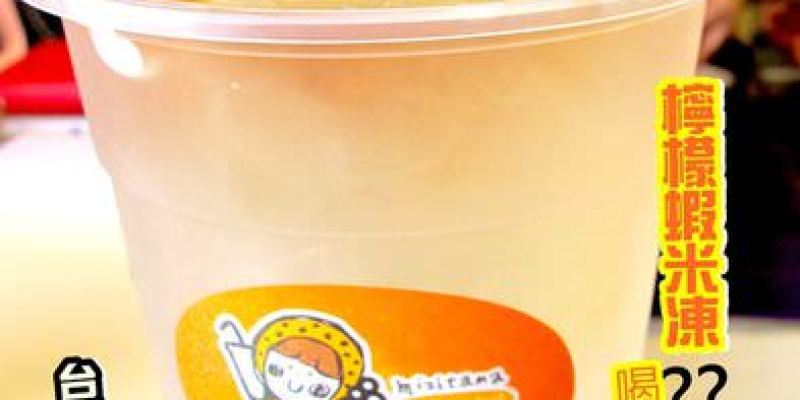 (台南。安平區飲品)『【咪嗞嗒嘛】黑糖手作飲品』位於安平的沁涼健康飲品,黑糖淡雅甜香,搭配波霸&鮮奶,喝了一口幸福的滋味~