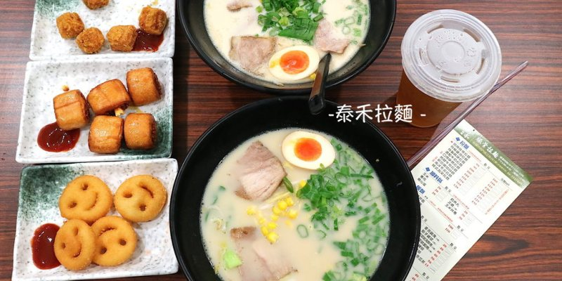 (台南。北區美食)泰禾拉麵:平價日本豚骨拉麵,家庭食堂的溫心暖胃滋味。|近民德國中|