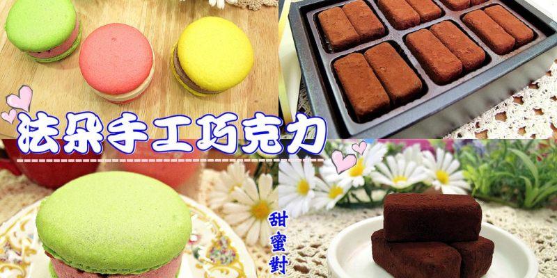 (全台宅配。甜點)【法朵手工巧克力】伯爵紅茶巧克力,吃的到濃郁紅茶香| 馬卡龍冰淇淋起士蛋糕,巨大馬可龍造型吸睛,起士蛋糕內餡有創意|愛評體驗團|