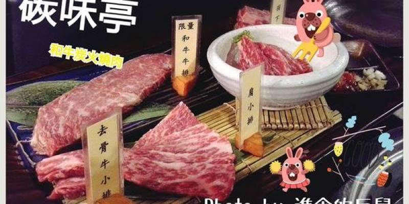 (台南。新營區美食)『碳味亭』和牛炭火燒肉 專賣。快來跟著巨鼠到新營,進行一趟頂級和牛探索之旅!