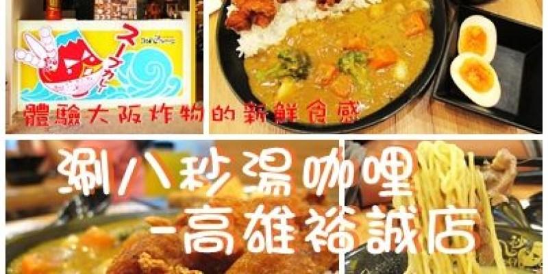 (高雄。鼓山區美食)『涮八秒湯咖哩-高雄裕誠店』湯咖哩/拉麵/串炸專賣。來自北海道的湯咖哩,帶你體驗北海道的豪放&大阪炸物的新鮮食感!