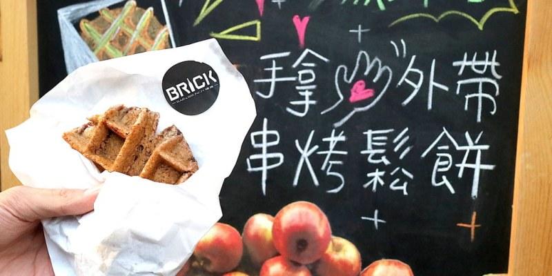 (台南。中西區美食)Brick磚塊:正興街最新散步甜點---外帶式手拿串烤鬆餅|老屋新力|白天早午餐|下午茶甜點店|夜晚無菸酒吧|正興街甜點新崛起|午茶,鬆餅,煎餅|