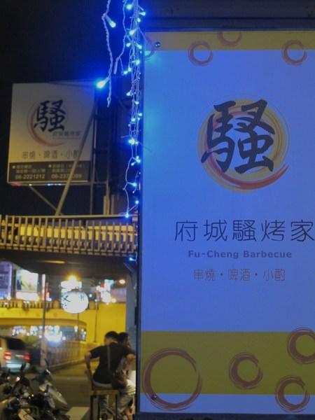 (台南。東區美食) 翻滾吧! 超好吃的『府城騷烤家』~ |初訪文|