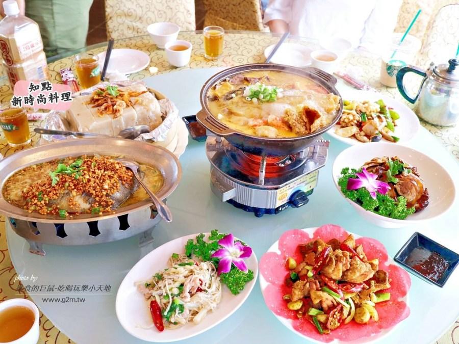 (台南。新化區)知點新時尚料理:讓你吃到最道地的台式料理,台南新化旅遊的好食處!|新化旅遊規劃建議