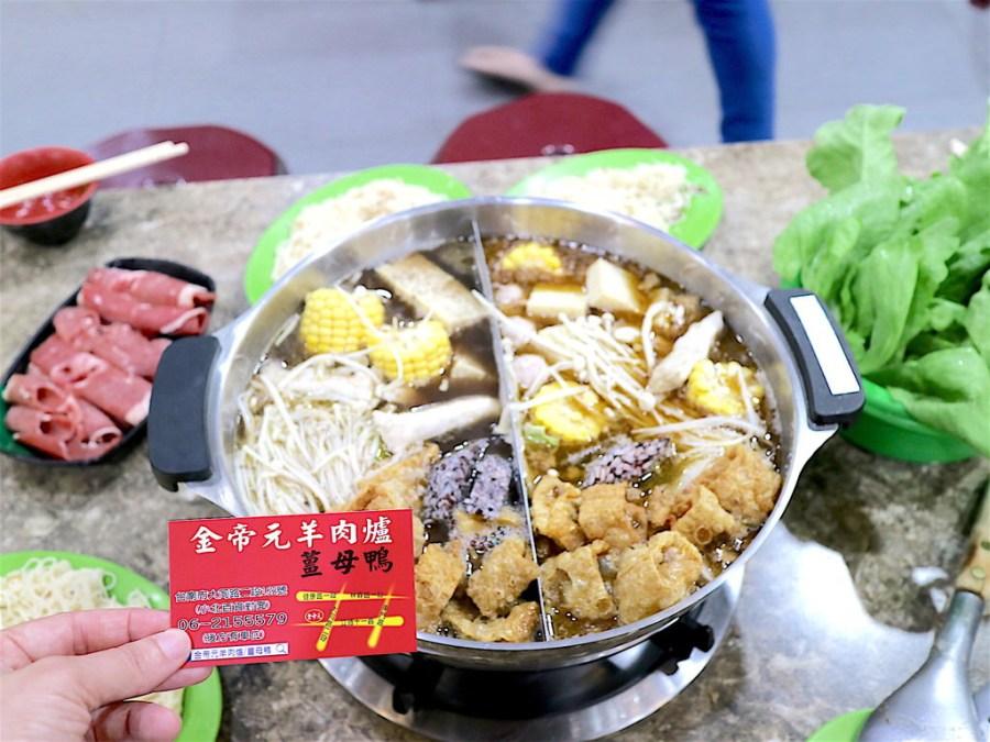 金帝元薑母鴨:首推一鍋雙吃的鴛鴦禽獸鍋,讓你一次就能品嘗到美味的 羊肉爐&薑母鴨|溫補中藥材,老薑炒煮,喝一口湯全身暖起來!|台南羊肉爐、薑母鴨,強力推薦|