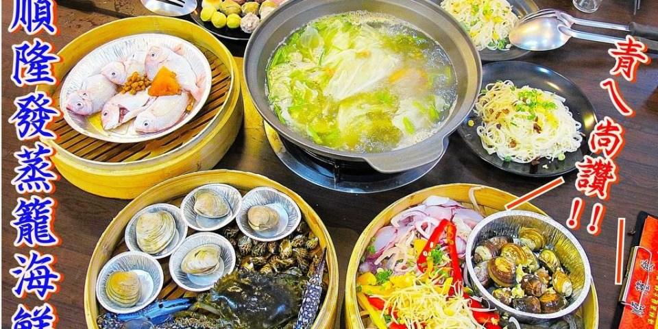 (台南。北區美食)『順隆發蒸籠海鮮火鍋』蒸的尚青! 尚豪呷!  | 一鍋三吃,蒸籠海鮮,火鍋,海鮮粥,一次全部都吃到! |
