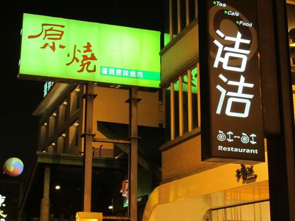 (台南。安平區美食)原燒優質原味燒肉(台南永華店):原味才能凸顯好肉質