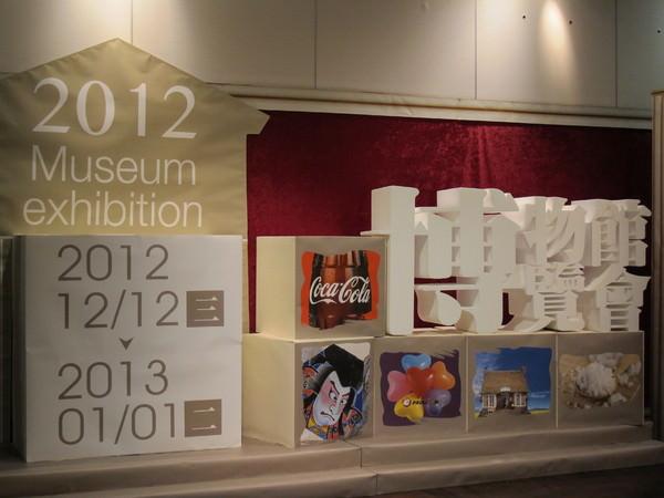 (台南。中西區活動)2012博物館博覽會 at台南新光三越 台南新天地