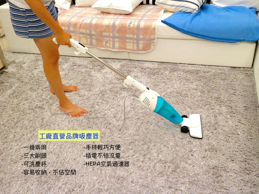 居家生活好物分享:平價必買款『工廠直營品牌吸塵器』 醫用HEPA過濾塵氣分離 輕巧,好收納,三刷頭可替換 
