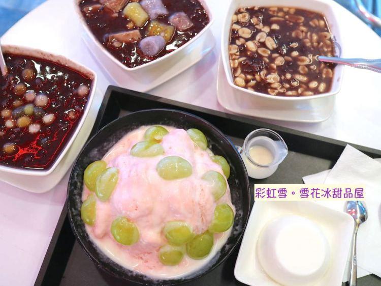 彩虹雪。雪花冰甜品屋|華麗的雪花冰,讓你品嘗到百分百的鮮果滋味,天冷也有開運紫米甜湯,五顏六色的彩色湯圓,好吸睛!