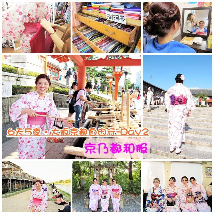 京乃都和服 京都で着物のレンタルなら「京乃都」:首次浴衣和服體驗@京都
