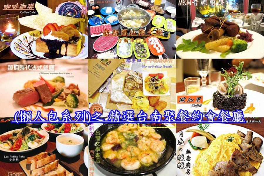 (懶人包系列)之 精選台南數十家餐廳推薦。節慶聚餐|浪漫午晚餐|溫馨家庭聚會|慶祝首選!|(2019/07更新)