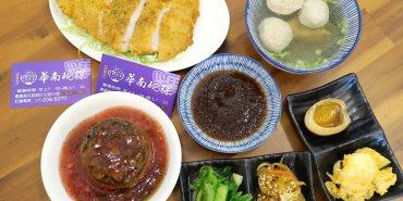 華南碗粿-民雄店|傳承三代六十年的嘉義好味道,來民雄必吃小吃