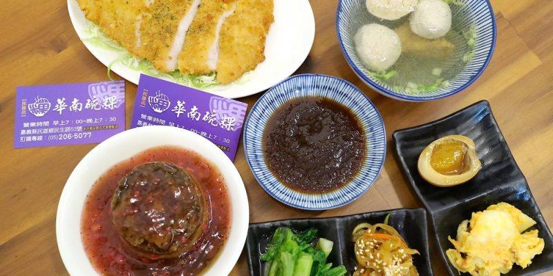 華南碗粿-民雄店 傳承三代六十年的嘉義好味道,來民雄必吃小吃