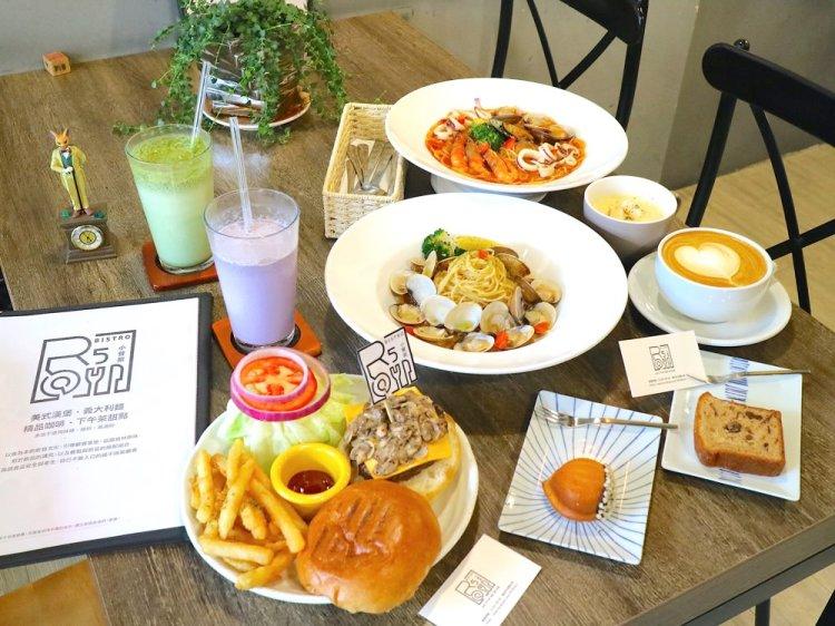 R5小餐館|嘉義高CP值美食餐廳推薦,漢堡義大利麵燉飯通通有,咖啡&手作甜點更是不容錯過的最佳午茶