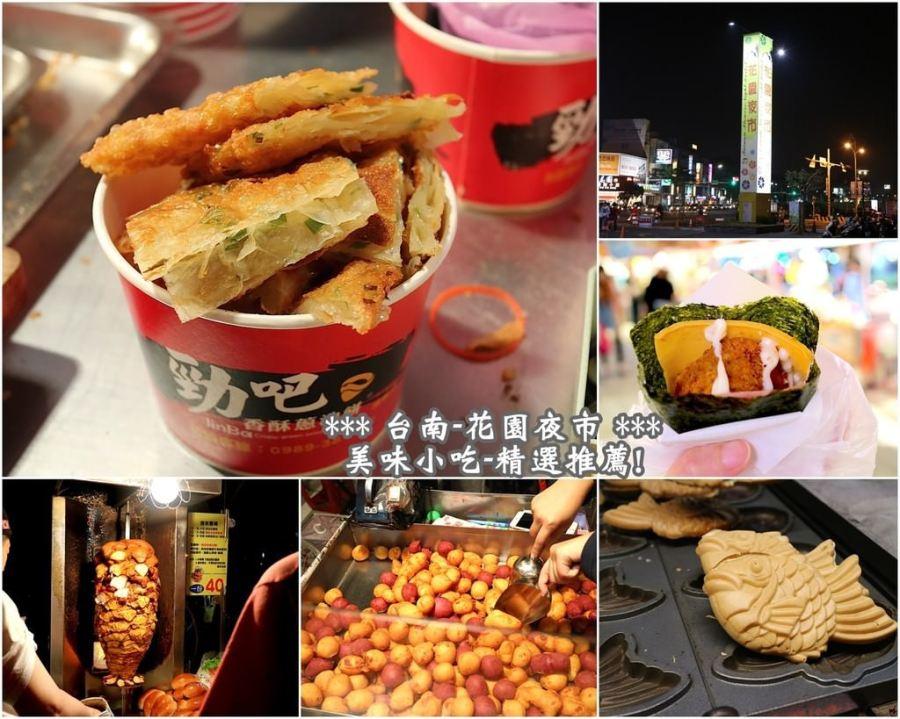 台南必逛花園夜市:台南花園夜市必吃小吃美食|精選花園夜市十大必吃|在地台南人推薦|