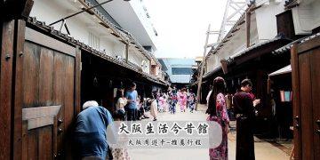 大阪生活今昔館|大阪周遊卡免費景點,不怕風吹日曬的舒適 室內景點。